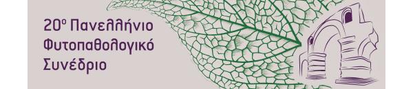 20o Πανελλήνιο Φυτοπαθολογικό Συνέδριο